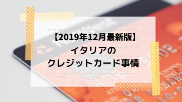 【2019年12月最新版】イタリアのクレジットカード事情│イタリア旅行におすすめのクレジットカードも紹介
